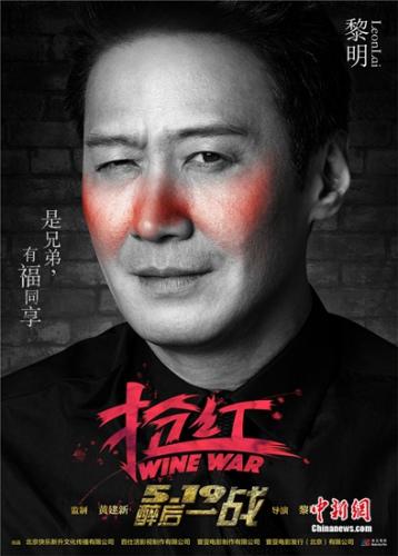 《抢红》黎明饰演韦力