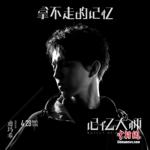 """《记忆大师》""""铭心""""版主题曲《拿不走的记忆》MV封面图"""