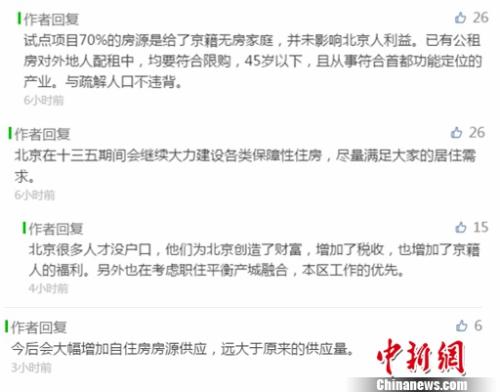 """北京住建委官方微信公众号""""安居北京""""回复部分网友留言。"""