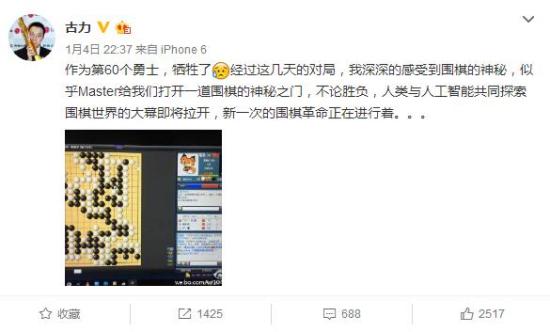 古力与master对弈后在微博上发表感言