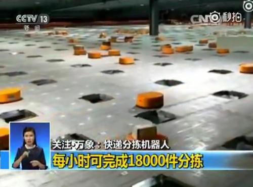 快递分拣机器人作业画面。来源:央视新闻截图