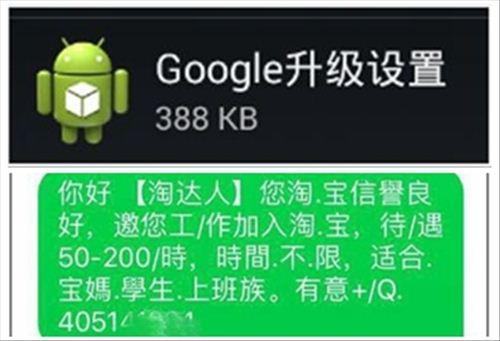 上图为恶意软件安装图标,下图为彩信内容示例。图片来源:中国移动供图