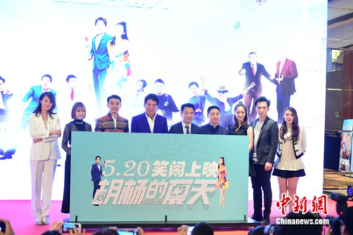 电影《胡杨的夏天》定档5月20日