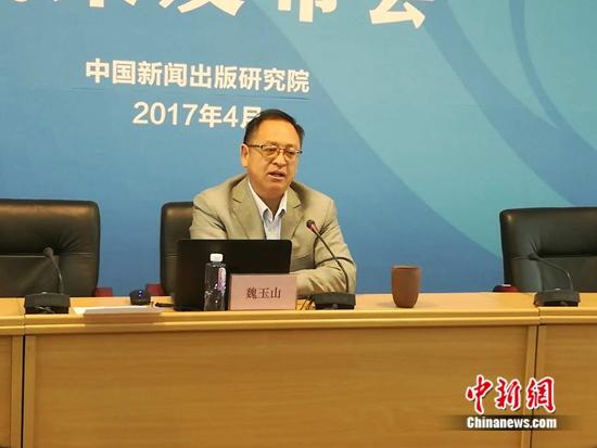 中国新闻出版研究院院长魏玉山。上官云 摄