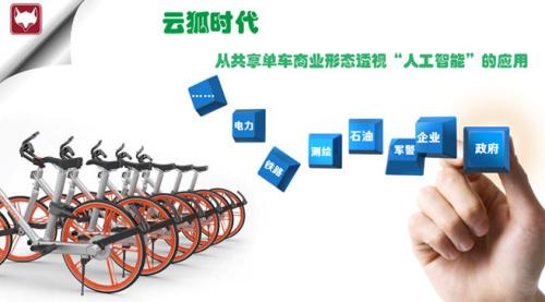 """云狐时代:从共享单车商业形态透视""""人工智能""""的应用"""