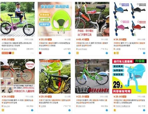 种类繁多的共享单车儿童座椅在网上销售。图片来源:淘宝网截图