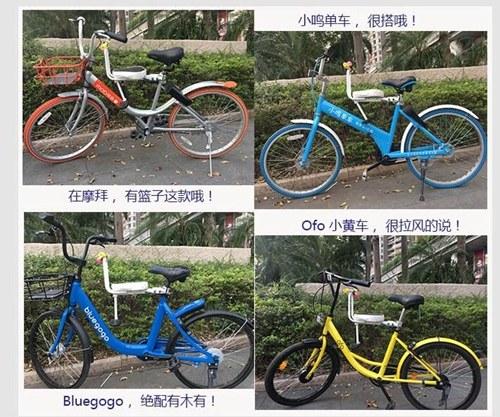 有商家表示,儿童座椅和这些共享单车很搭哦。图片来源:淘宝网截图