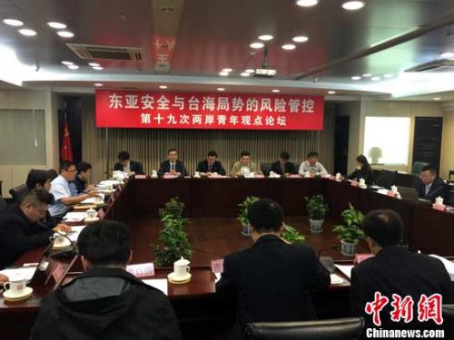 """以""""东亚安全与台海局势的风险管控""""为题的第19次两岸青年观点论坛,4月18日在北京举行。与会两岸青年学者认为,当前东亚局势复杂严峻,要警惕台日关系对于两岸关系的不利影响,遏制""""台独""""需要多方面的共同努力。图为研讨会现场。记者 路梅 摄"""