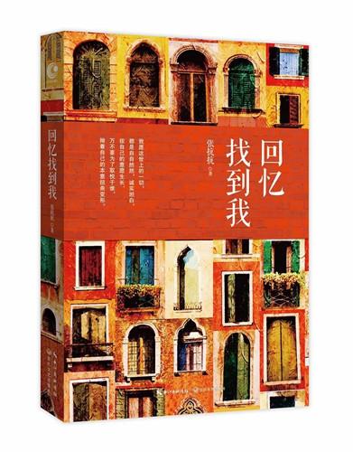 《回忆找到我》书封。该书出版方北京长江新世纪供图