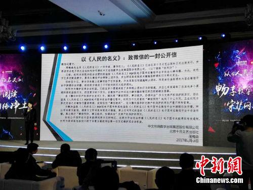 受周梅森和北京十月文艺出版社委托,中文在线向微信致一封公开信。记者 宋宇晟 摄