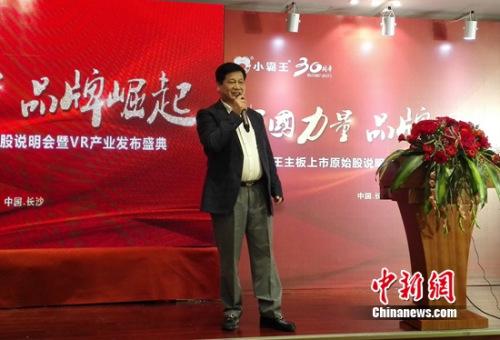 小霸王集团董事长方鸿祺先生在发布会现场介绍未来发展战略