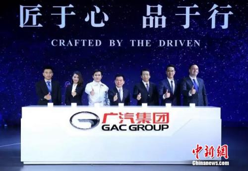 三大举措持续向上发展 广汽集团上海车展发布全新战略规划