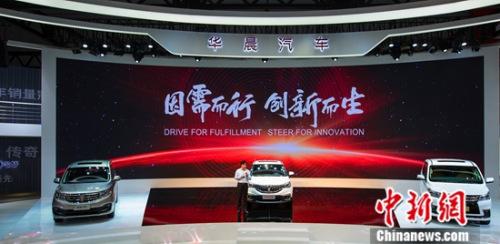 华晨汽车携三大品牌登陆上海车展
