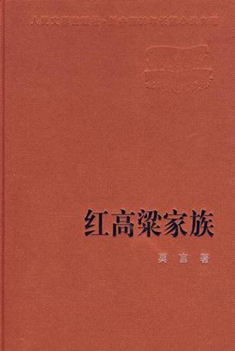 《红高粱家族》书封。出版方供图