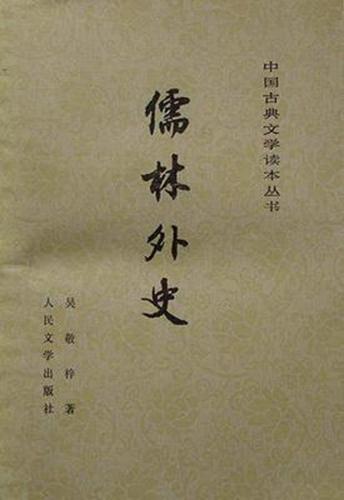 《儒林外史》书封。出版方供图
