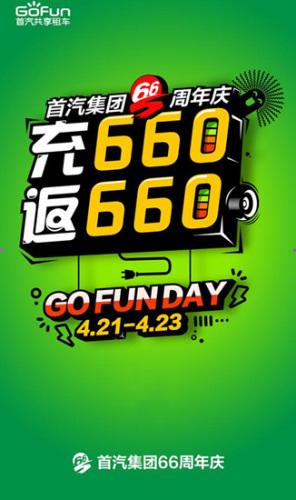 庆首汽集团66周年 Gofun出行开启全线钜惠