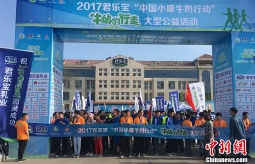 """君乐宝""""中国小康牛奶行动""""暨""""牛奶的行走""""大型公益活动。"""