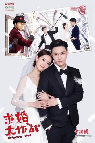《求婚大作战》海报