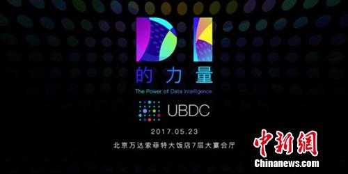 2017UBDC全域大数据峰会:DI是人类通向AI的必经之路