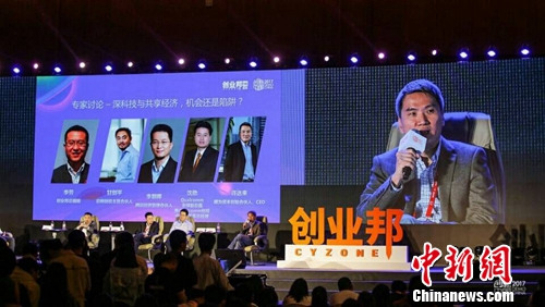 Demo China在京举办 PK现场1%股权拍出400万创新高