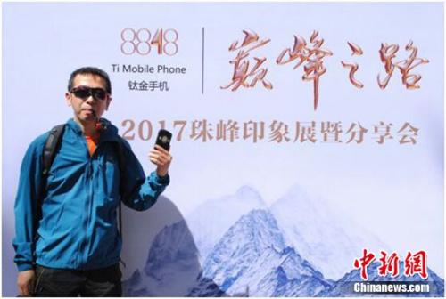 8848钛金手机再玩跨界 携手登山家举办珠峰印象展