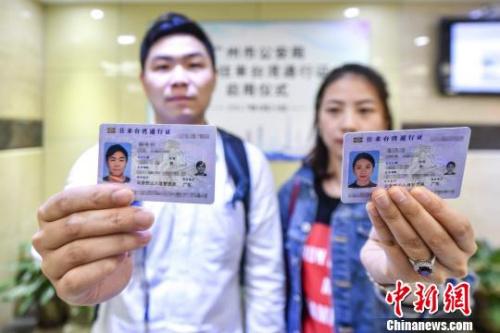 24日上午,广州首发两张电子往来台湾通行证。 程景伟 摄