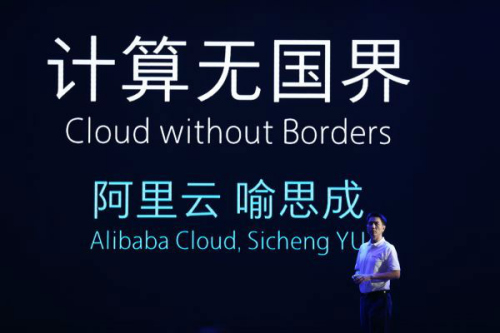2016年8月,阿里云副总裁喻思成在北京云栖大会。