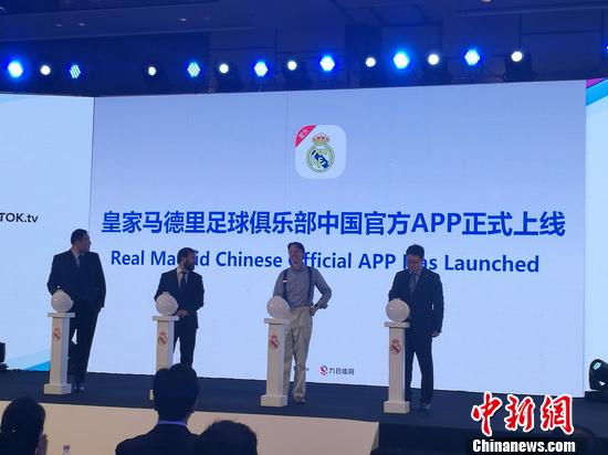 皇马中国官方APP正式上线