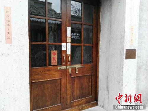 """朴道草堂书店挂出了写有""""休息""""二字的小木牌。记者 宋宇晟 摄"""