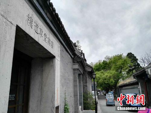 朴道草堂书店外景。记者 宋宇晟 摄