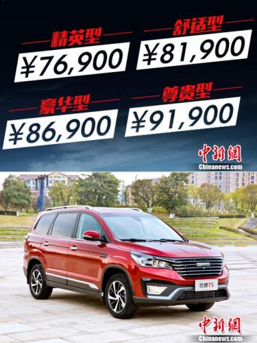 比速T5正式开启预售 四款车型售价7.69万起