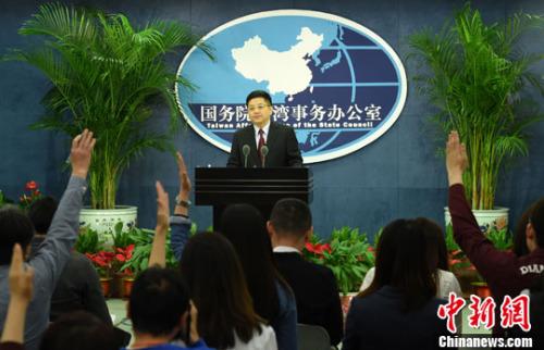 4月26日,国台办在北京举行例行新闻发布会,国务院台办发言人马晓光回答记者提问。记者 张勤 摄
