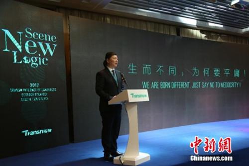 传神语联网副总裁石鑫在做主题演讲