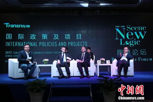 传神语联网总裁何恩培主持圆桌论坛