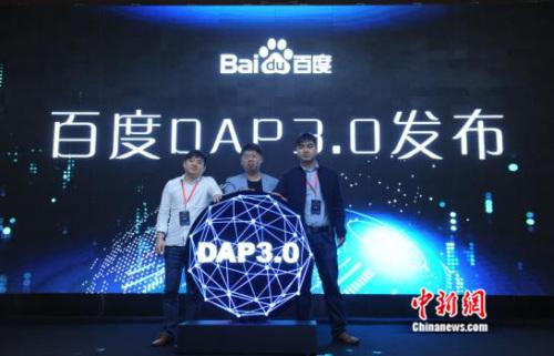 百度DAP 3.0启动现场