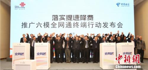 """2017年3月31日,中国电信与中国联通在北京举办了""""落实提速降费,推广六模全网通终端行动发布会"""",联合发布了推广六模全网通终端的五大行动举措。"""