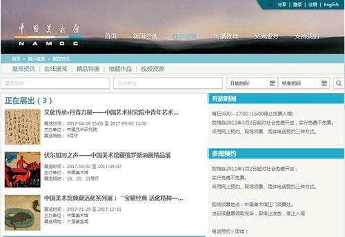 图片来源:中国美术馆网站截图