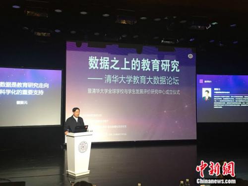 4月28日,清华大学教育研究院联合清华—青岛数据科学研究院在清华大学共同举办清华大学教育大数据论坛。图为中国高等教育学会会长瞿振元发表主题演讲。
