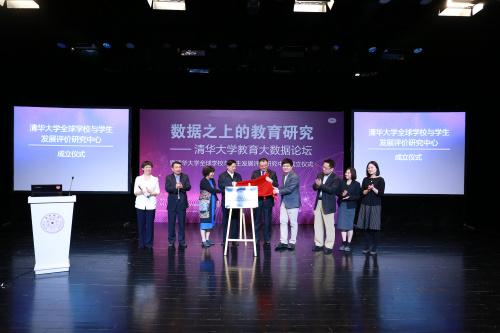 4月28日,清华大学全球学校与学生发展评价研究中心在北京揭牌成立。