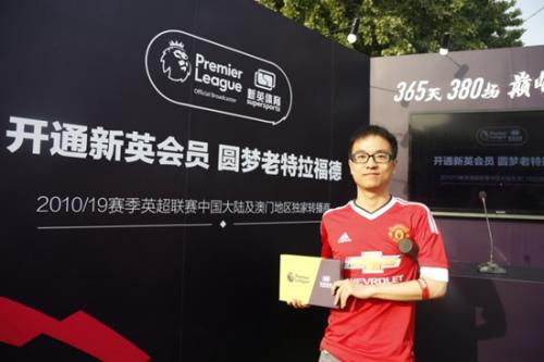 一位曼联球迷获得新英体育提供的礼品。主办方供图