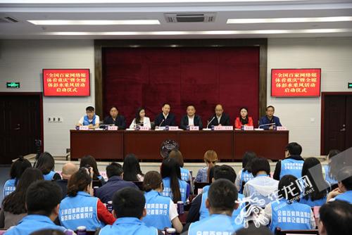 全国百家网络媒体看彭水全媒体采风活动启动仪式。 记者 刘嵩 摄