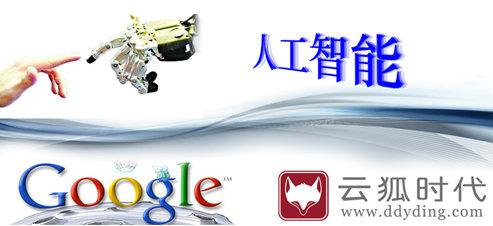 智能行业探究:谷歌与云狐时代的智能应用模式对比