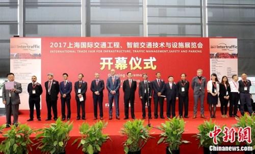 2017中国国际智能交通展览会开幕仪式