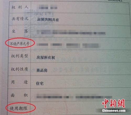 不动产权证增加了不动产单元号、使用期限等内容。<a target='_blank' href='http://www.chinanews.com/' >中新网</a> 邱宇 摄