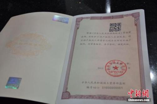 2015年3月1日,四川泸州一居民获颁全国首批不动产权证书,证书编号:51000000001。<a target='_blank' href='http://www.chinanews.com/'>中新社</a>发 周亚强 摄