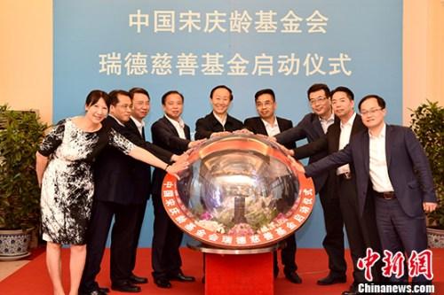"""5月5月,""""中国宋庆龄基金会瑞德慈善基金""""启动仪式在北京宋庆龄故居举行,全国政协副主席、中国宋庆龄基金会主席王家瑞(中)出席。图为启动仪式。 主办方供图"""