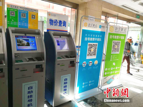 资料图:北京医院挂号大厅 <a target='_blank' href='http://www.chinanews.com/' >中新网</a>记者 张尼 摄