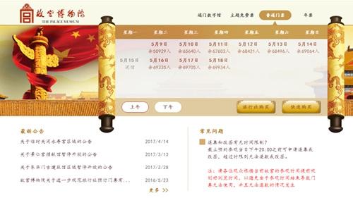图片来源:故宫博物院门票预售系统页面截图