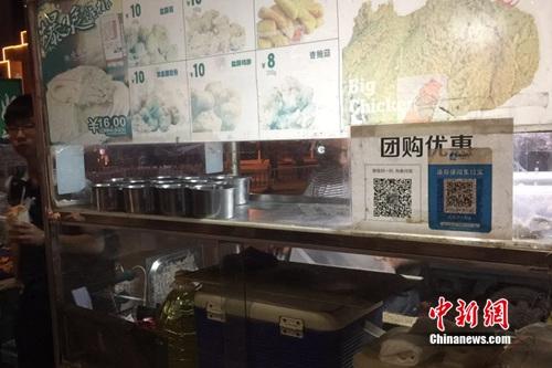 不少小商贩都用上扫码支付。<a target='_blank' href='http://www.chinanews.com/' >中新网</a> 吴涛 摄