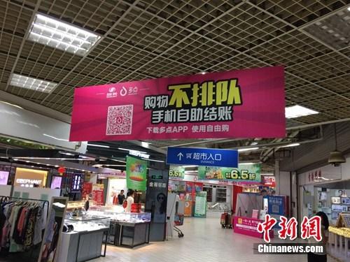 某超市打出自助结账的广告语。<a target='_blank' href='http://www.chinanews.com/' >中新网</a> 吴涛 摄